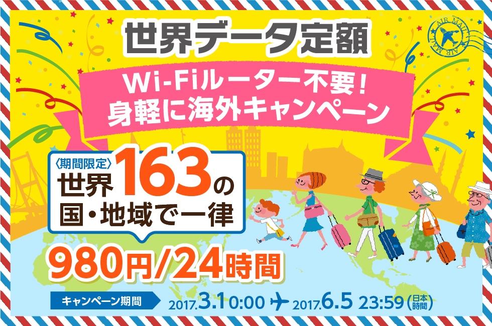 Wi-Fiルーター不要!身軽に海外キャンペーン