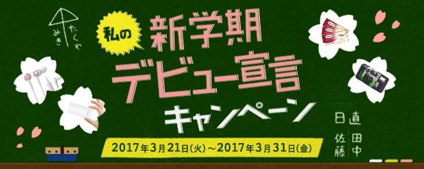 私の新学期デビュー宣言キャンペーン 2017年3月21日(火)~2017年3月31日(金)