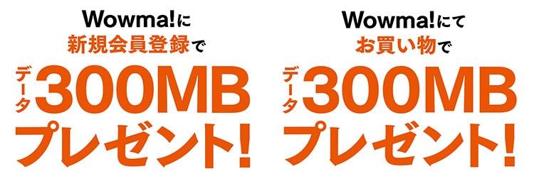 Wowma!に新規会員登録でデータ300MBプレゼント!Wowma!にてお買い物でデータ300MBプレゼント!
