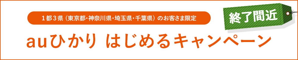 1都3県(東京都・神奈川県・埼玉県・千葉県)のお客さま限定 auひかり はじめるキャンペーン