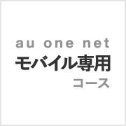 au one net モバイル専用コース