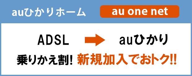 auひかり ホーム ADSL→auひかり乗りかえ割 新規加入でおトク!