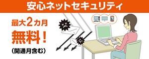 安心ネットセキュリティ最大2カ月無料!