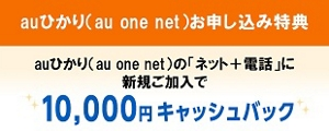 auひかり新規ご加入で10,000円キャッシュバック