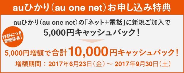 auひかり(au one net)のネット+電話に新規ご加入で10,000円キャッシュバック