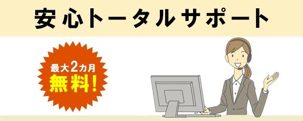 安心トータルサポート最大2カ月無料