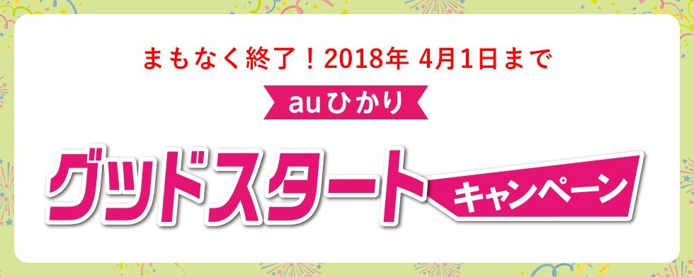 auひかり ホーム グッドスタートキャンペーン(対象地域限定)