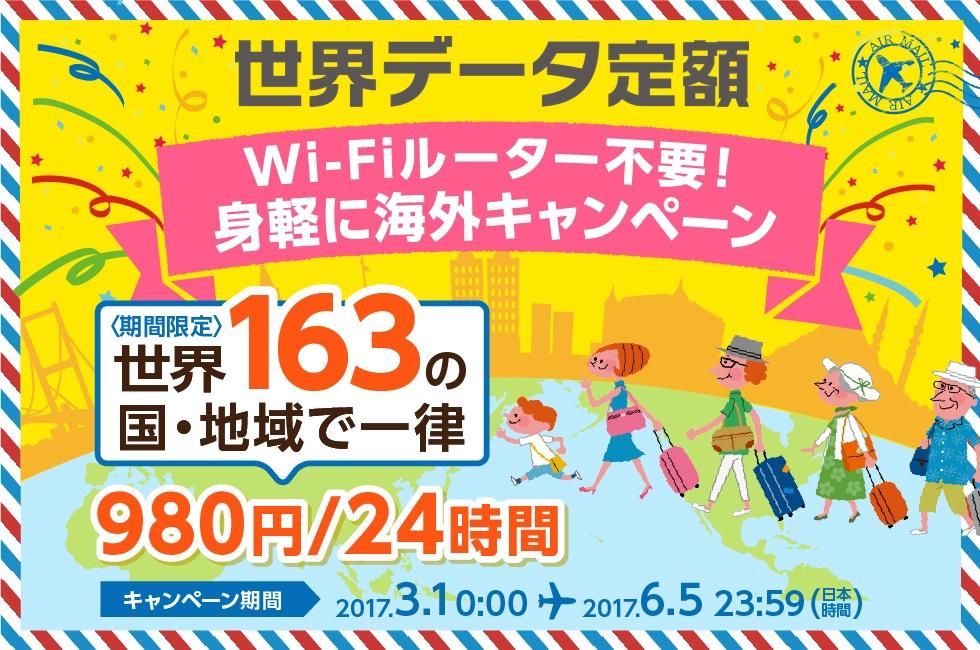 世界データ定額 Wi-Fiルーター不要 身軽に海外キャンペーン 980円/24時間 世界163の国・地域で一律