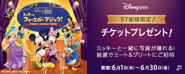 「ディズニー・ライブ!」チケットプレゼント