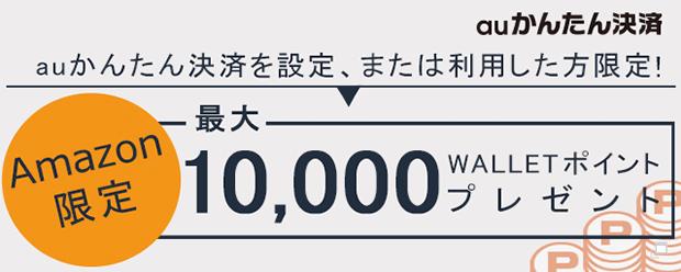 auかんたん決済【6月30日まで★】最大10,000ポイントもらえるチャンス!