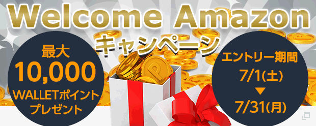 Welcome Amazonキャンペーン