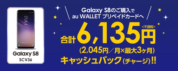 Galaxy S8 キャッシュバックキャンペーン