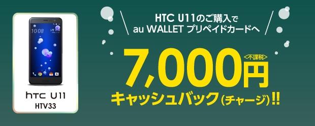 HTCU11キャッシュバックキャンペーン