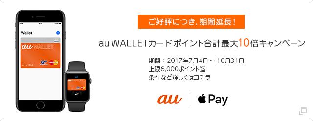Apple Pay に、au WALLET プリペイド カードが対応