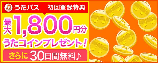 最大1800円分うたコインプレゼント!