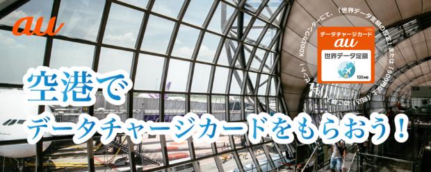 空港でデータチャージカードをもらおう!