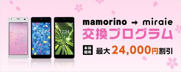 mamorino→miraie 交換プログラム