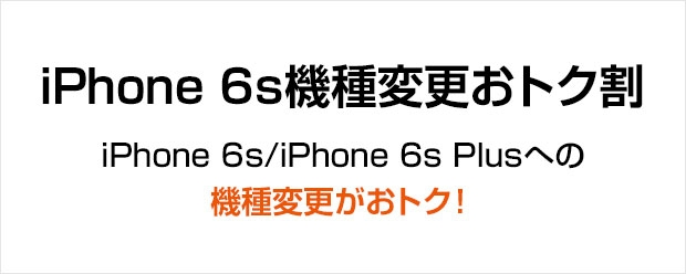 iPhone 6s機種変更おトク割