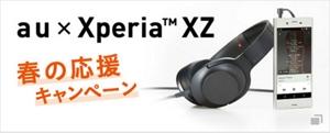 au × Xperia(tm) XZ 春の応援キャンペーン