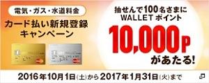 カード払い新規登録キャンペーン