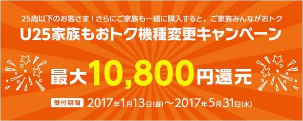 U25家族もおトク機種変更キャンペーン 最大10,800円還元