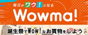 Wowma!誕生祭キャンペーン