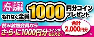 1000円分のコインが、登録不要で誰でももらえる!