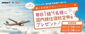 ジェットスター×au 春の家族旅行キャンペーン