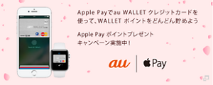 Apple Payのご利用でWALLET ポイントプレゼント