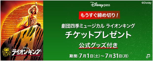劇団四季ミュージカル「ライオンキング」にご招待!
