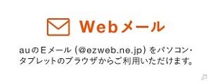 Webメール