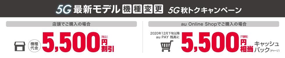 5G最新モデル機種変更 5G秋トクキャンペーン