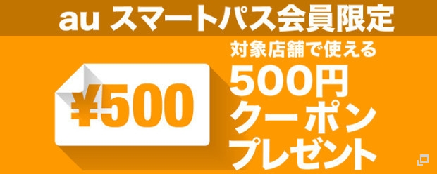 Wowma! for au 500円クーポンプレゼント★