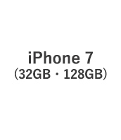 iPhone 7 (32GB・128GB)
