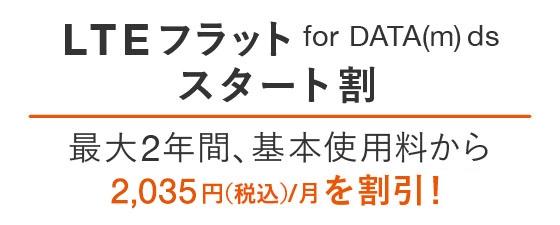 LTEフラットfor DATA(m)dsスタート割
