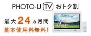 PHOTO-U TVおトク割