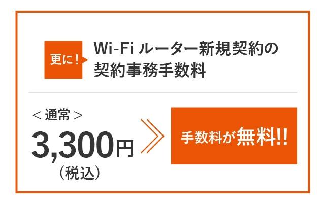 図:Wi-Fiルータ新規契約の契約事務手数料