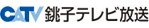 ロゴ: CATV銚子テレビ放送株式会社