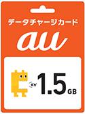 データチャージカード1.5GB