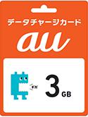 データチャージカード3GB