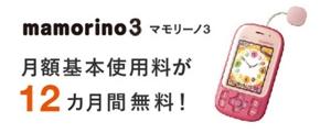 mamorino3 月額使用料が12ヶ月間無料!