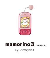 mamorino3