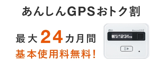 https://kddi-h.assetsadobe3.com/is/image/content/dam/au-com/mobile/charge/mb_gps_img_01.jpg?scl=1