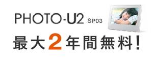 PHOTO-U2最大2年間無料!
