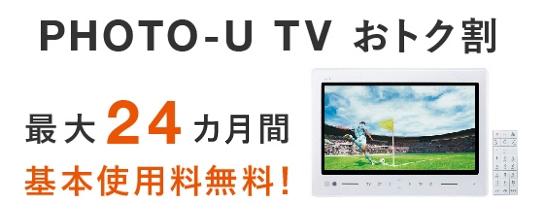 PHOTO-U TVおトク割 最大24カ月基本使用料無料!