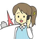 渡航先での電話のかけ方、SMS(メッセージ)の送り方をご案内します