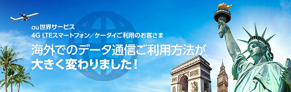 au世界サービス 海外でのデータ通信ご利用方法が大きく変わりました!