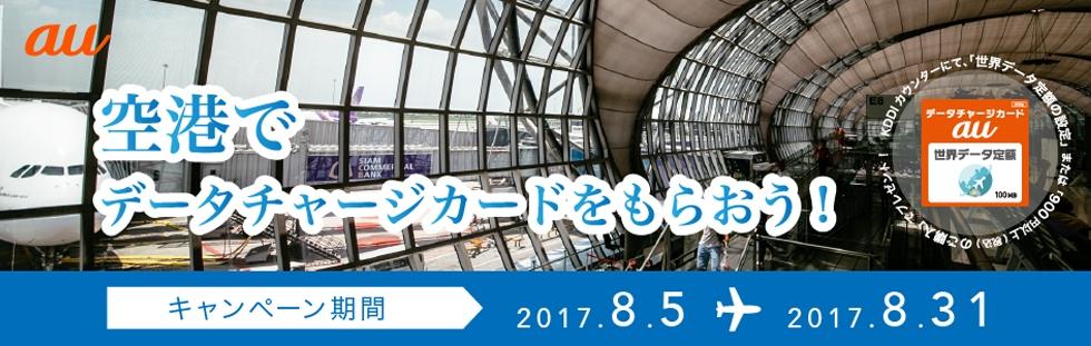 空港でデータチャージカードをもらおう!キャンペーン期間2017/8/5~2017/8/31