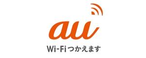 au Wi-Fiスポットを探す