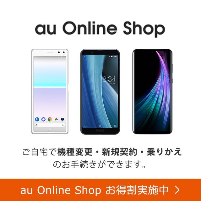 スマートフォン・携帯電話 | au